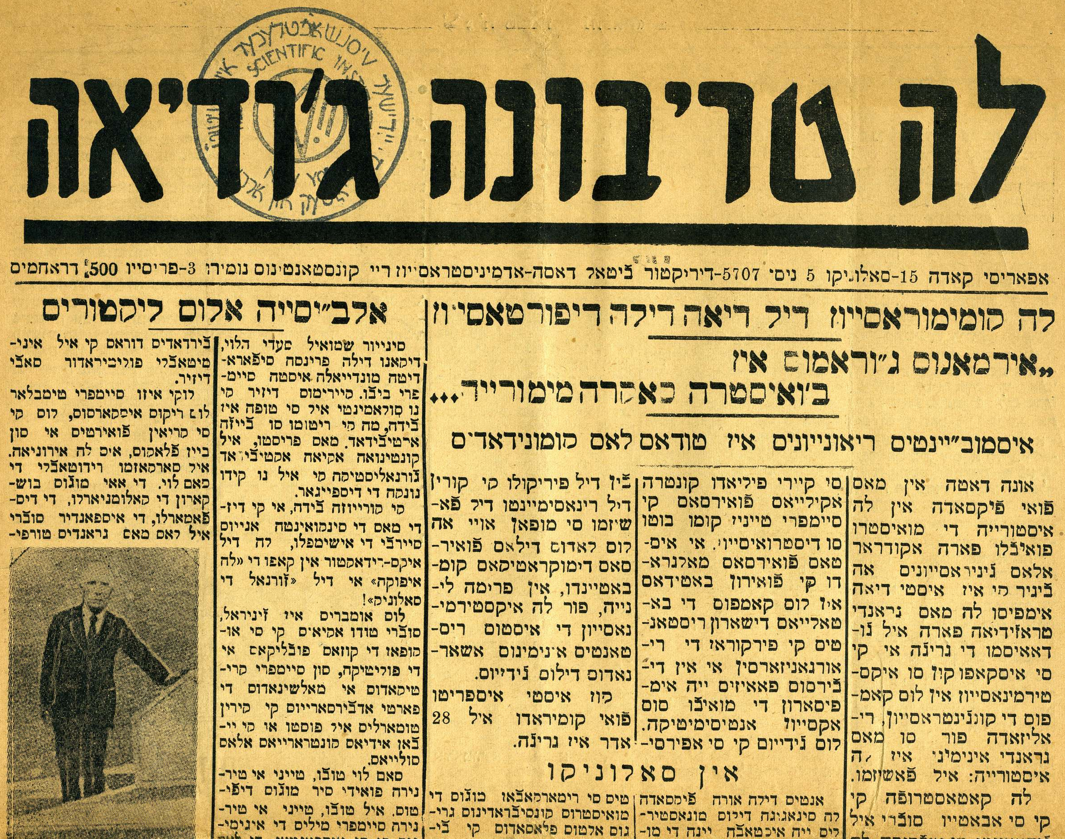 Ladino: A Half-Forgotten Language | Jonathan Tepper